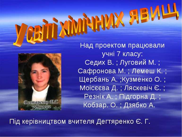 Над проектом працювали учні 7 класу: Седих В. ; Луговий М. ; Сафронова М. ; Л...