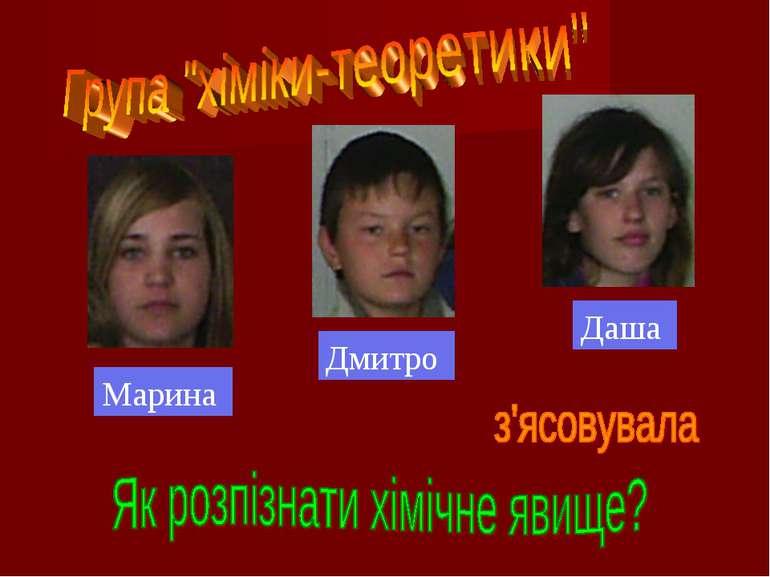 Марина Дмитро Даша