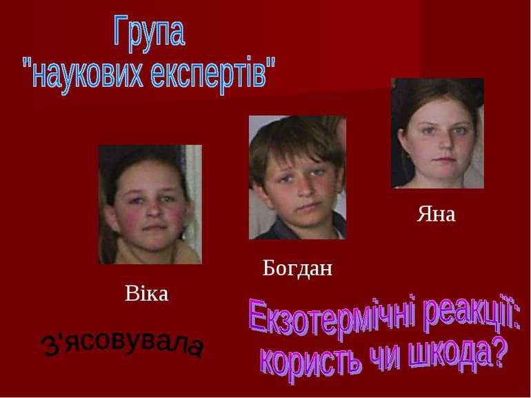 Віка Богдан Яна