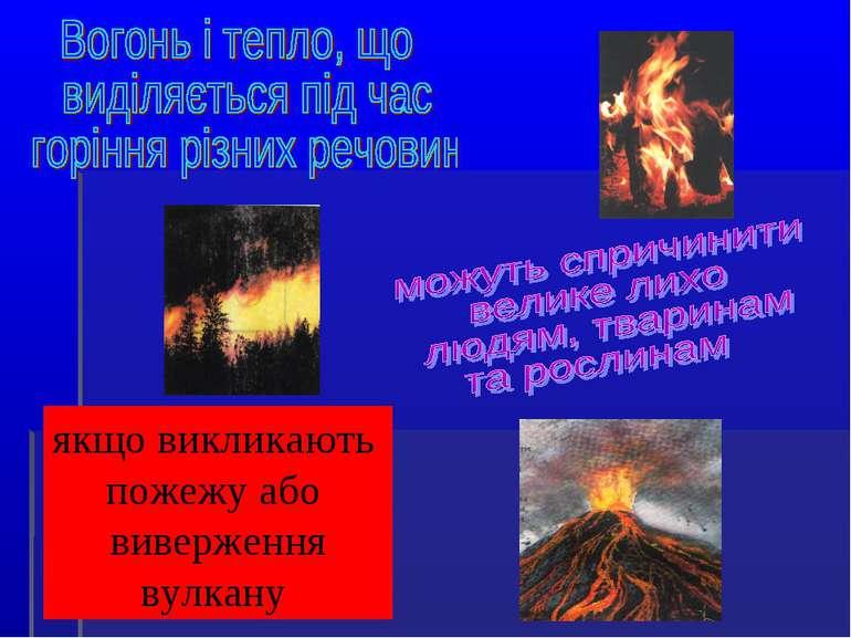 якщо викликають пожежу або виверження вулкану