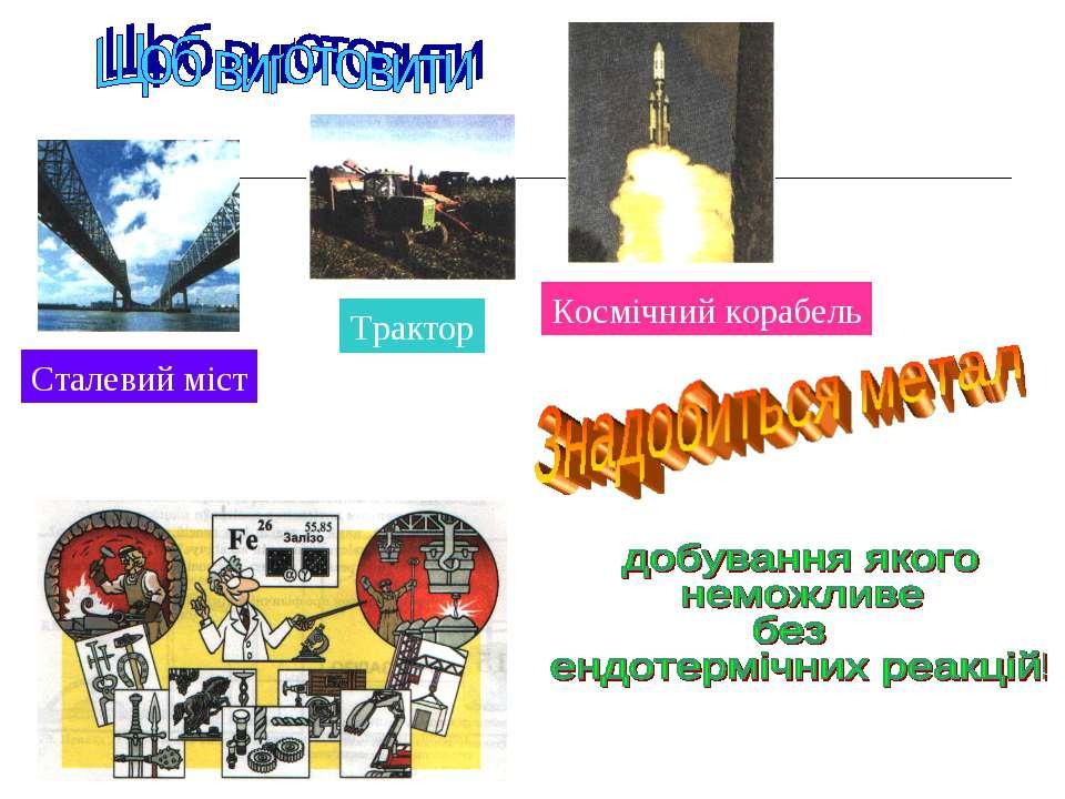 Сталевий міст Трактор Космічний корабель