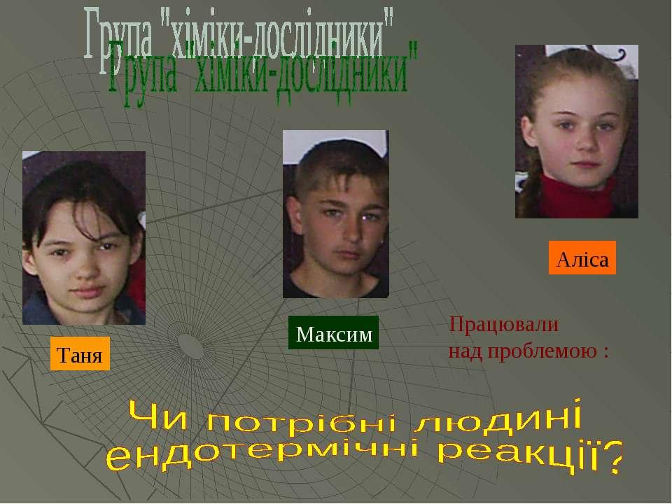 Максим Аліса Таня Працювали над проблемою :