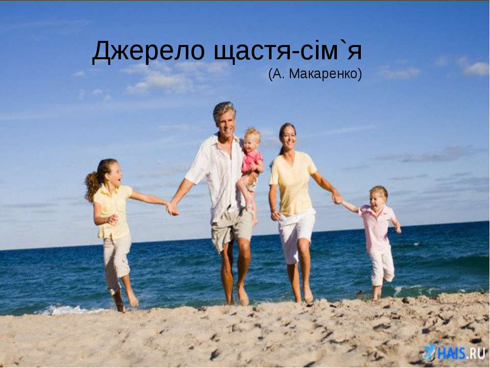 Джерело щастя-сім`я (А. Макаренко)