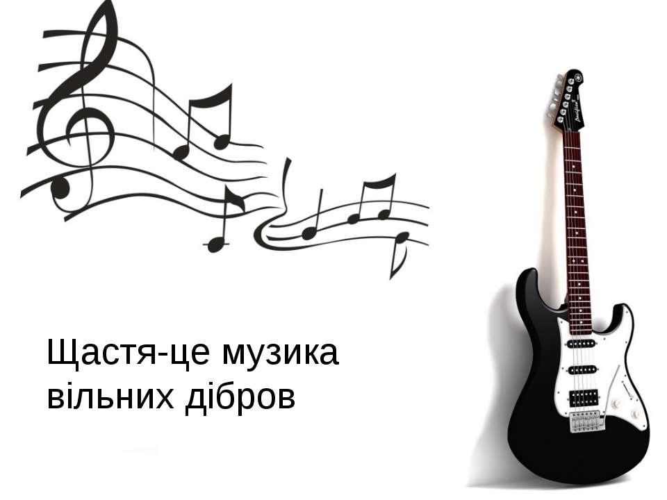 Щастя-це музика вільних дібров