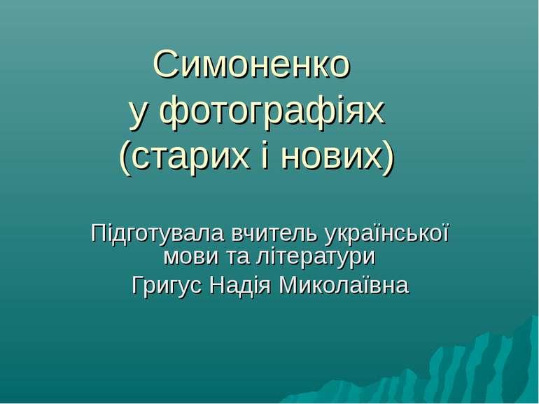 Симоненко у фотографіях (старих і нових) Підготувала вчитель української мови...