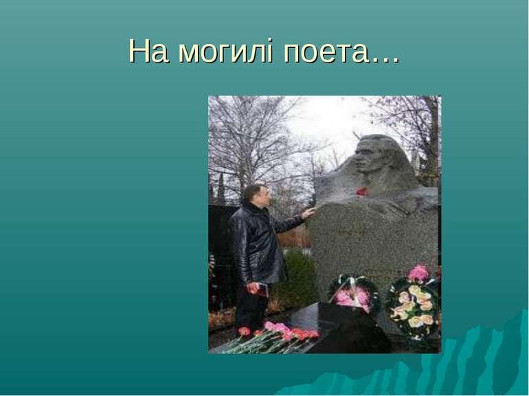 На могилі поета…