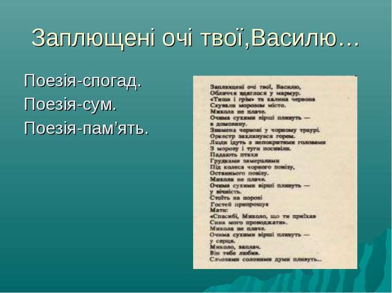Заплющені очі твої,Василю… Поезія-спогад. Поезія-сум. Поезія-пам'ять.