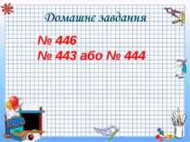 № 446 № 443 або № 444