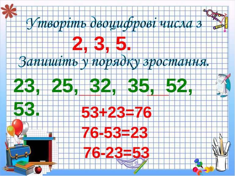 23, 25, 32, 35, 52, 53. 2, 3, 5. 53+23=76 76-53=23 76-23=53