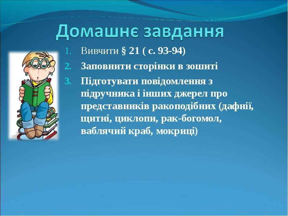 Вивчити § 21 ( с. 93-94) Заповнити сторінки в зошиті Підготувати повідомлення...