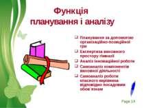 Функція планування і аналізу Планування за допомогою організаційно-позиційної...