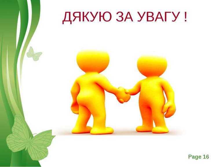 ДЯКУЮ ЗА УВАГУ ! Free Powerpoint Templates Page *