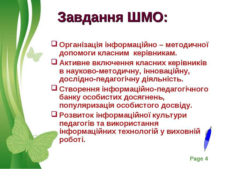 Завдання ШМО: Організація інформаційно – методичної допомоги класним керівник...