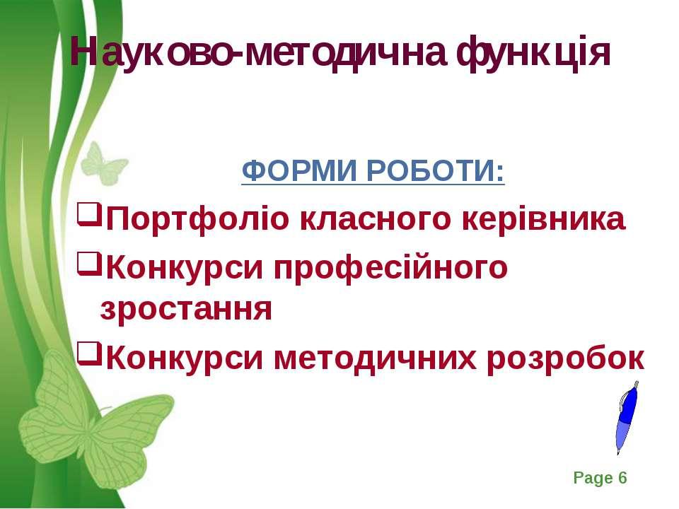 Науково-методична функція ФОРМИ РОБОТИ: Портфоліо класного керівника Конкурси...