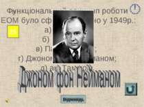Відповідь 25 15 Функціональний принцип роботи ЕОМ було сформульовано у 1949р....