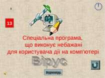 Відповідь 13 8 Спеціальна програма, що виконує небажані для користувача дії н...