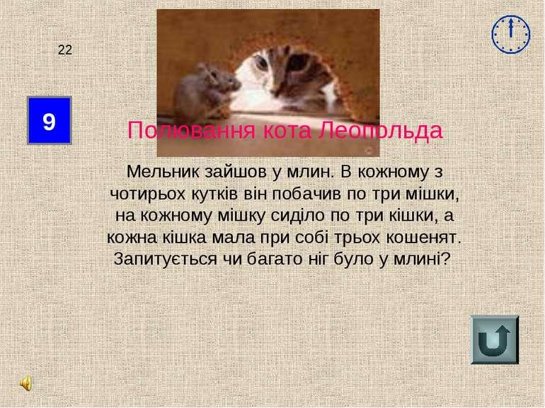 9 22 Полювання кота Леопольда Мельник зайшов у млин. В кожному з чотирьох кут...