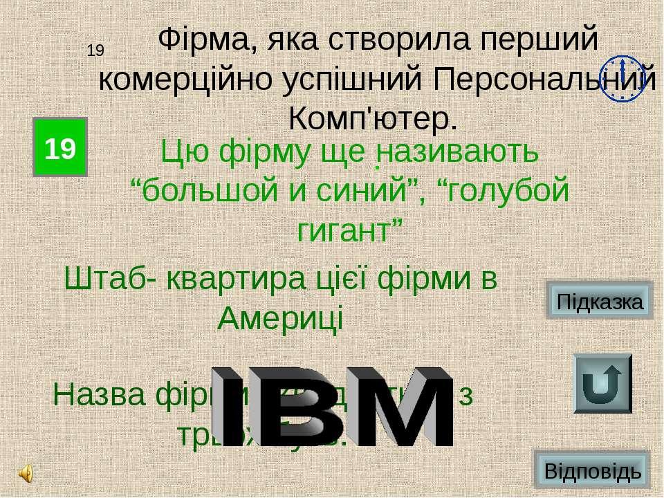 19 19 Фірма, яка створила перший комерційно успішний Персональний Комп'ютер. ...