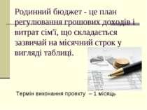 Родинний бюджет - це план регулювання грошових доходів і витрат сім'ї, що скл...