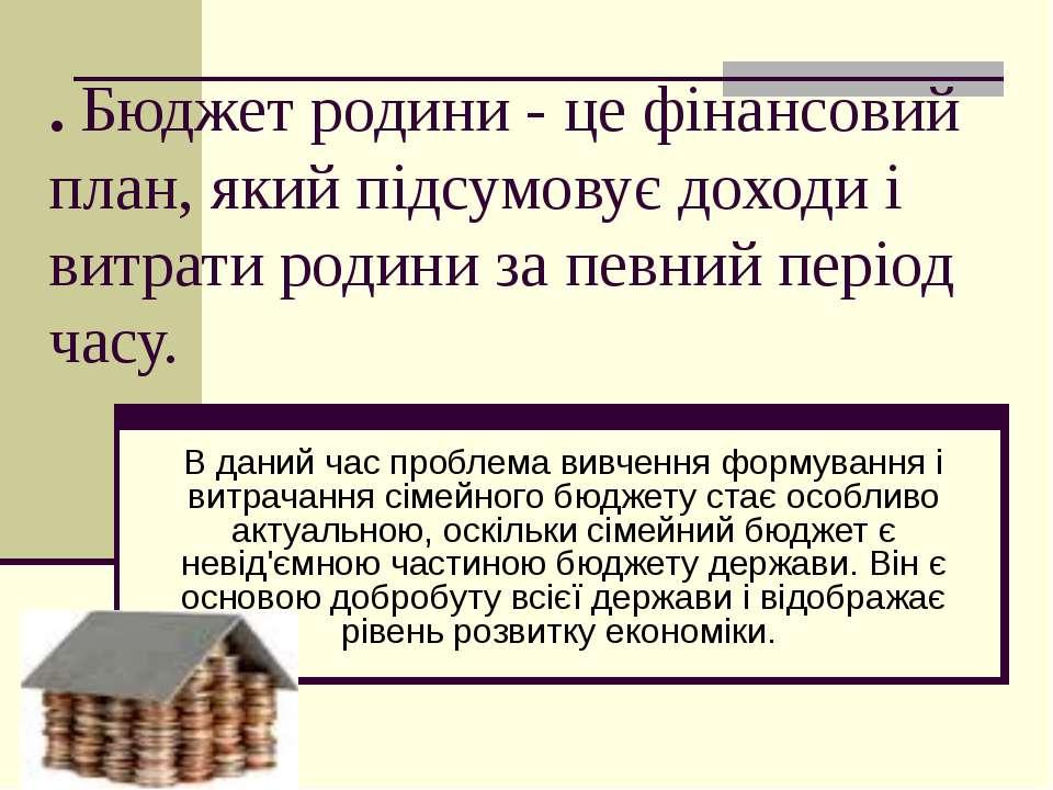 . Бюджет родини - це фінансовий план, який підсумовує доходи і витрати родини...