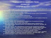 Нормативно-правова база розвитку творчої особистості 1.Конвенція про права ди...