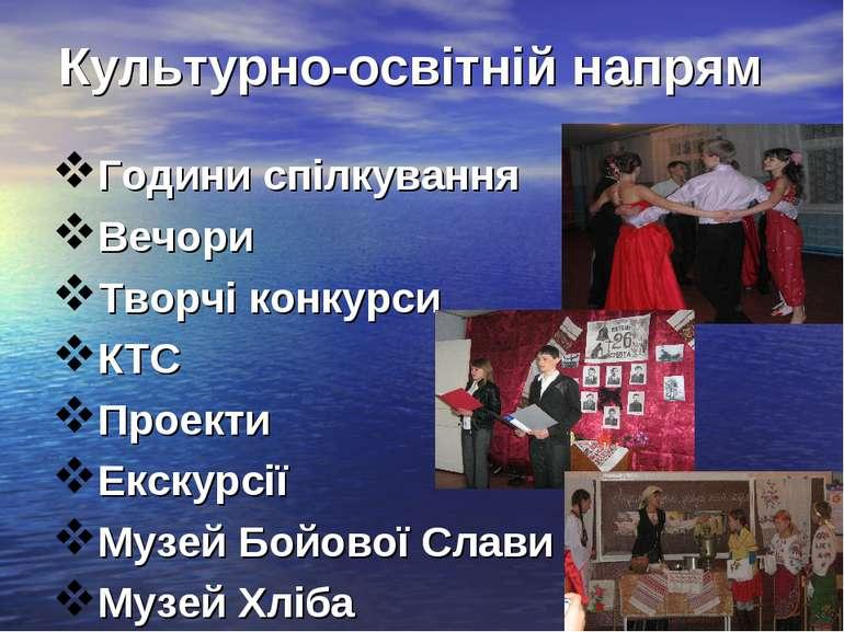 Культурно-освітній напрям Години спілкування Вечори Творчі конкурси КТС Проек...