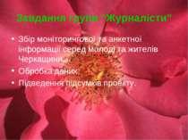 """Завдання групи """"Журналісти"""" Збір моніторингової та анкетної інформації серед ..."""