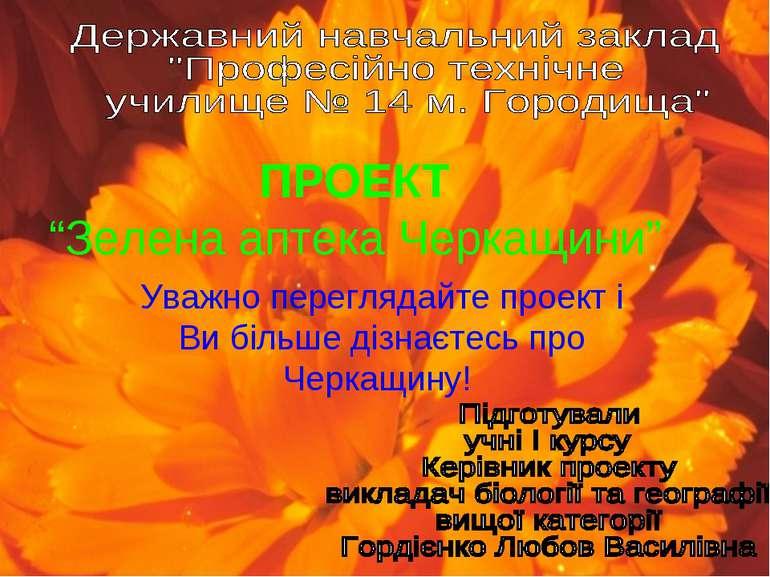 """ПРОЕКТ """"Зелена аптека Черкащини"""" Уважно переглядайте проект і Ви більше дізна..."""