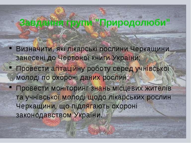 """Завдання групи """"Природолюби"""" Визначити, які лікарські рослини Черкащини занес..."""