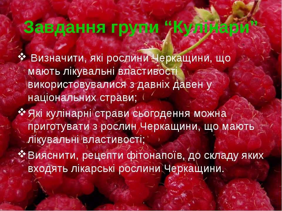 """Завдання групи """"Кулінари"""" Визначити, які рослини Черкащини, що мають лікуваль..."""