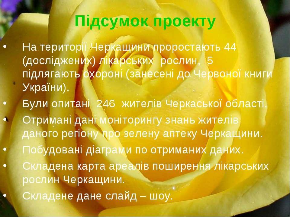 Підсумок проекту На території Черкащини проростають 44 (досліджених) лікарськ...