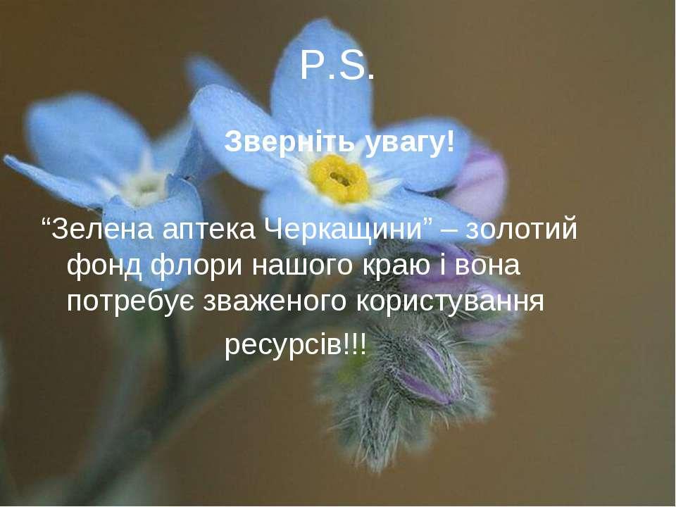 """Р.S. Зверніть увагу! """"Зелена аптека Черкащини"""" – золотий фонд флори нашого кр..."""