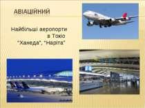 """Найбільші аеропорти в Токіо """"Ханеда"""", """"Наріта"""""""