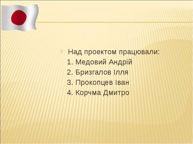 Над проектом працювали: 1. Медовий Андрій 2. Бризгалов Ілля 3. Прокопцев Іван...