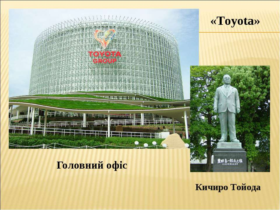 Головний офіс «Toyota» Кичиро Тойода