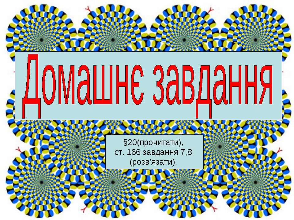 §20(прочитати), ст. 166 завдання 7,8 (розв'язати).