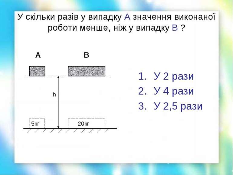 У скільки разів у випадку А значення виконаної роботи менше, ніж у випадку В ...