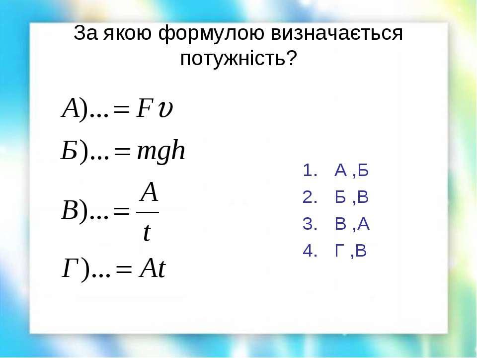 За якою формулою визначається потужність? А ,Б Б ,В В ,А Г ,В