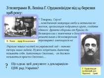 """Г. Орджонікідзе - політичний діяч Червоної Армії """" Товариш, Серго! …немедленн..."""