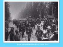 Вступ австро-німецьких військ в Київ. 1918