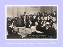 Мирні переговори в Брест-Литовську. 1918
