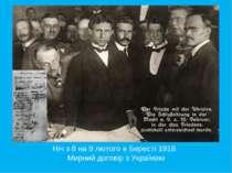 Ніч з 8 на 9 лютого в Бересті 1918. Мирний договір з Україною