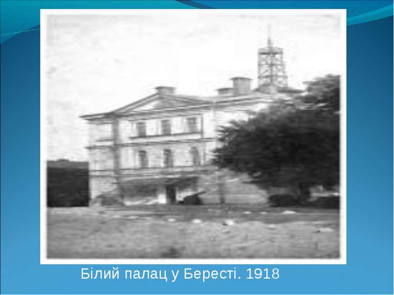 Білий палац у Бересті. 1918