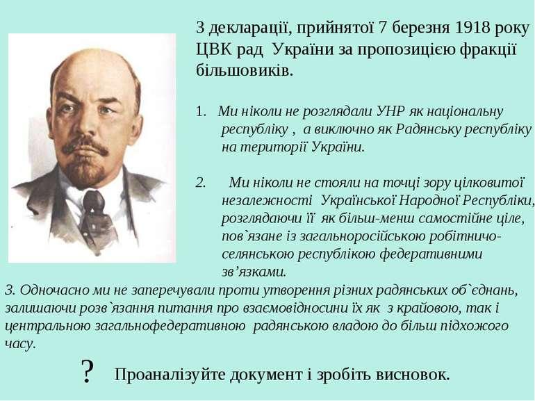 З декларації, прийнятої 7 березня 1918 року ЦВК рад України за пропозицією фр...