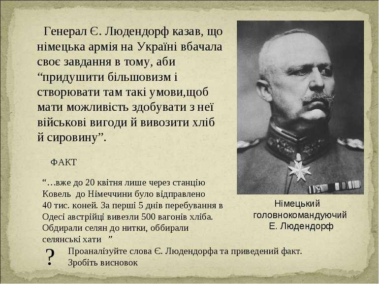 Генерал Є. Людендорф казав, що німецька армія на Україні вбачала своє завданн...
