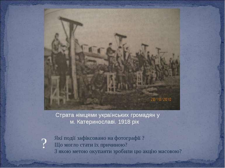 ? Страта німцями українських громадян у м. Катеринославі. 1918 рік Які події ...
