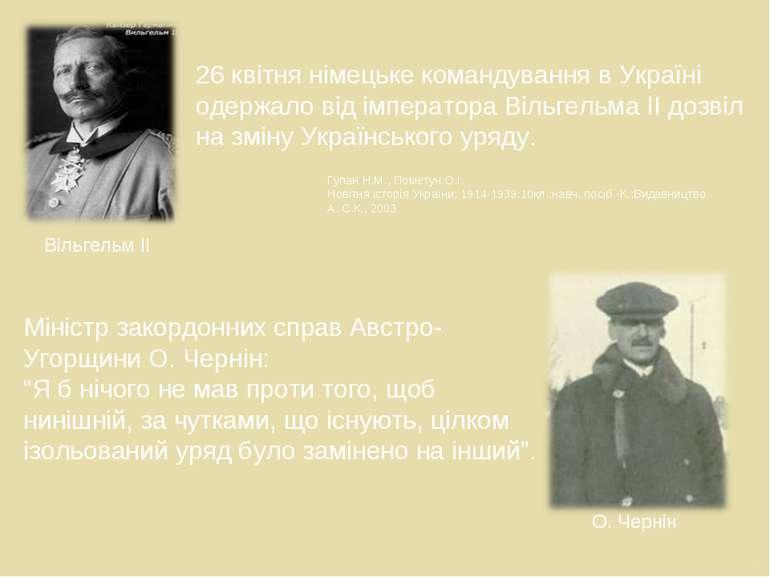 26 квітня німецьке командування в Україні одержало від імператора Вільгельма ...