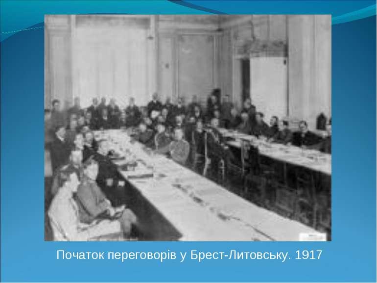 Початок переговорів у Брест-Литовську. 1917