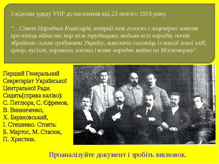 """З відозви уряду УНР до населення від 23 лютого 1918 року: """"…Совет Народних Ко..."""