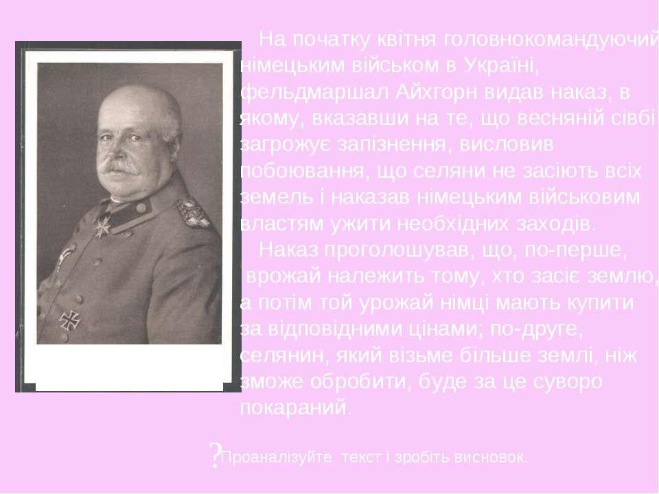 Герман фон Айхгорн На початку квітня головнокомандуючий німецьким військом в ...